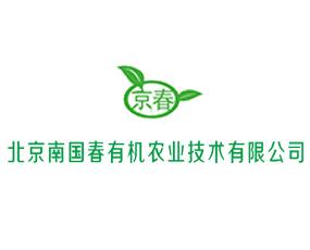 北京南国春有机农业技术开发有限公司