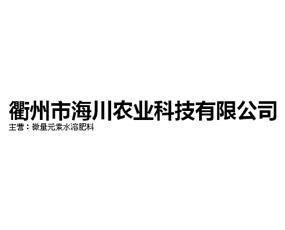 衢州市海川农业科技有限公司