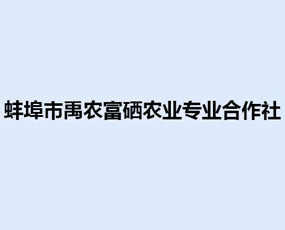 蚌埠市禹农富硒农业专业合作社