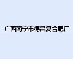 广西南宁市德昌复合肥厂