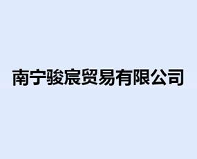 南宁骏宸贸易有限公司