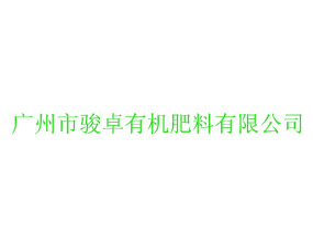 广州市骏卓有机肥料有限公司