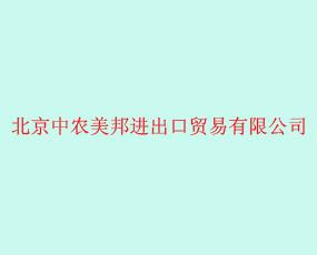 北京中农美邦进出口贸易有限公司