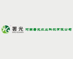河南署光农业科技有限公司