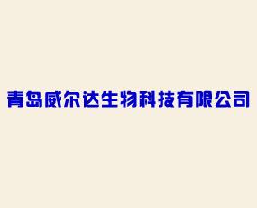 青岛威尔达生物科技有限公司