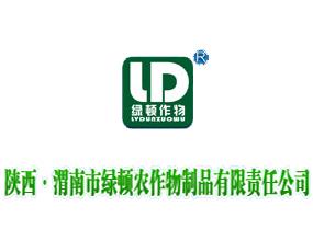 陕西渭南市绿顿农作物制品有限责任公司