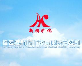 连云港新磷矿化有限责任公司