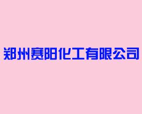 郑州赛阳化工有限公司