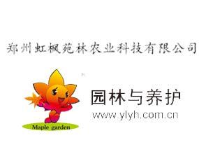 郑州虹枫苑林农业科技有限公司