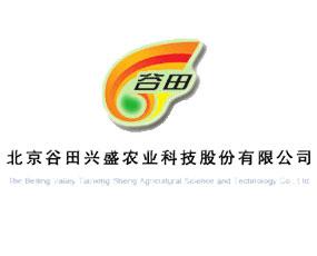 北京谷田兴盛农业科技股份有限公司