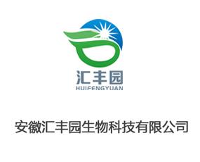 安徽汇丰园生物科技有限公司