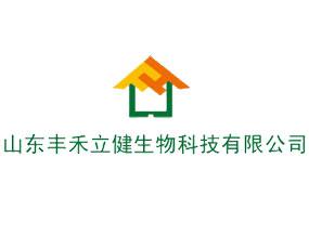 山东丰禾立健生物科技有限公司