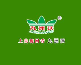 山东九洲沃肥业科技股份有限公司