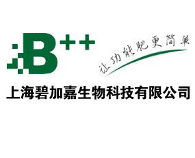 上海碧加嘉生物科技有限公司