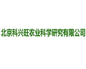 北京科兴旺农业科学研究有限公司