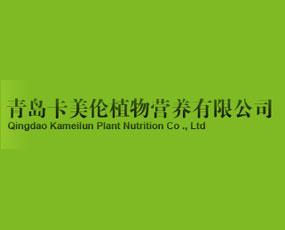 青岛卡美伦植物营养有限公司