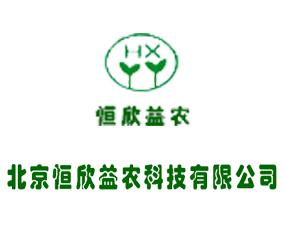 北京恒欣益农科技有限公司