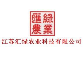 江苏汇绿农业科技有限公司