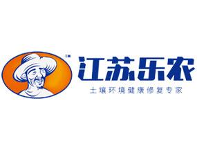 江苏乐农欣庆环保科技有限公司