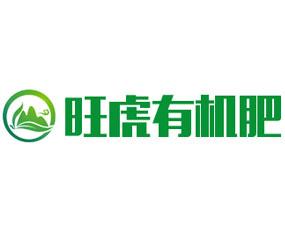 六安旺虎有机肥料有限公司