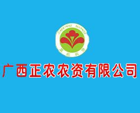 广西正农农资有限公司