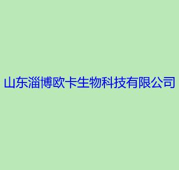 山东淄博欧卡生物科技有限公司