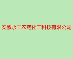 安徽永丰农药化工科技有限公司