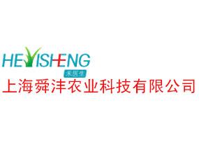 上海舜沣农业科技有限公司