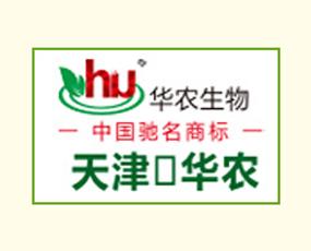 天津华农生物化学有限公司