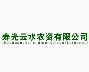 寿光云水农资有限公司