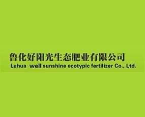 鲁化好阳光生态肥业有限公司
