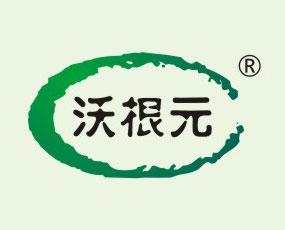 安徽亳州沃根元生物科技发展有限公司
