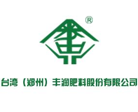 台湾(郑州)丰润肥料股份有限公司