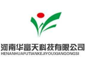 河南华富天科技有限公司