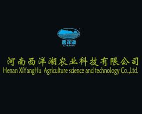 河南西洋湖农业科技有限公司