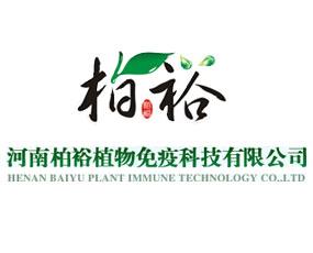 河南柏裕植物免疫科技有限公司