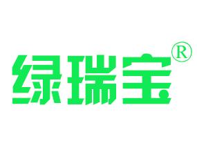 青岛绿瑞宝生物科技有限公司