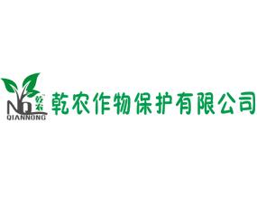 郑州乾农作物保护有限公司