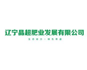 辽宁晶超肥业发展有限公司