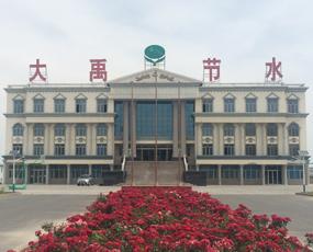 新疆大禹升辉农业发展有限公司