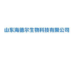 山东海德尔生物科技有限公司
