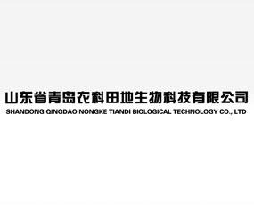山东省青岛农科田地生物科技有限公司