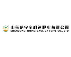 山东济宁宝利达肥业有限公司
