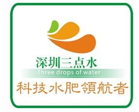 深圳三点水农业科技有限公司