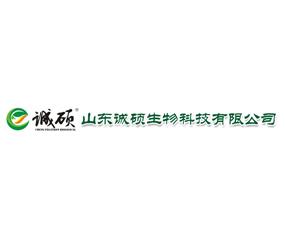 山东诚硕生物科技有限公司