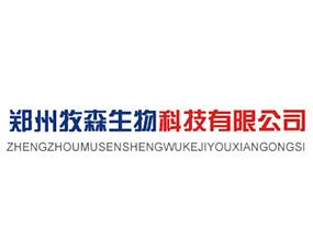 郑州牧森生物有限公司