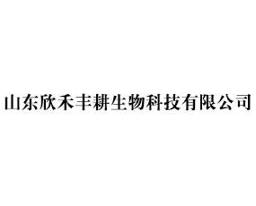山东欣禾丰耕生物科技有限公司