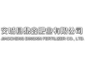 交城县鼎鑫肥业有限公司