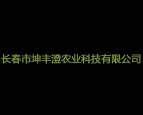 长春市坤丰澄商贸有限公司
