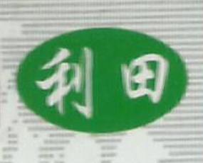 河北利田生物化工有限公司